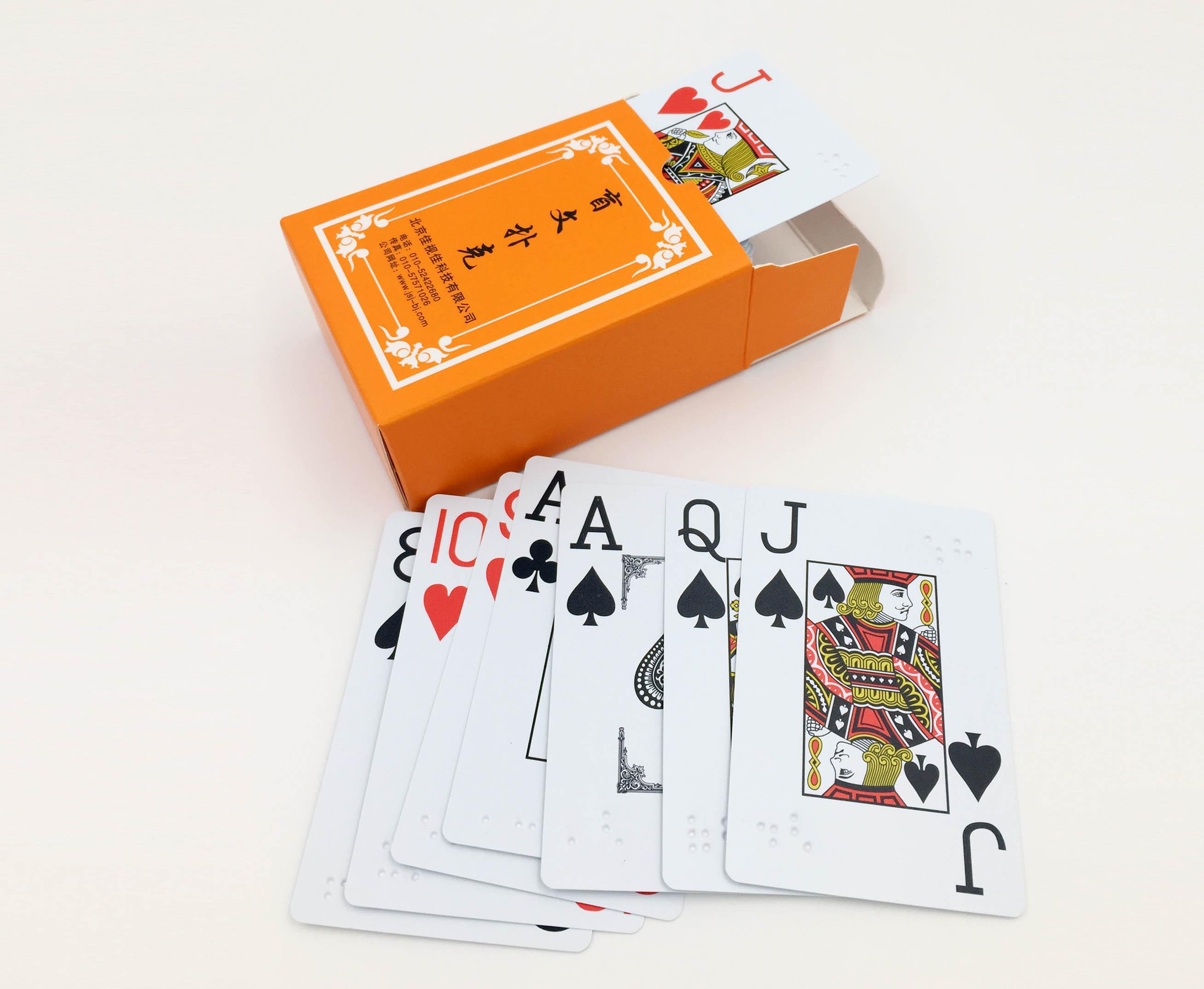 盲人扑克牌