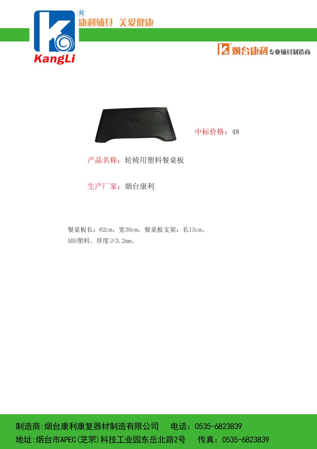 轮椅用塑料餐桌板KL-CB(长62cm宽30cm)