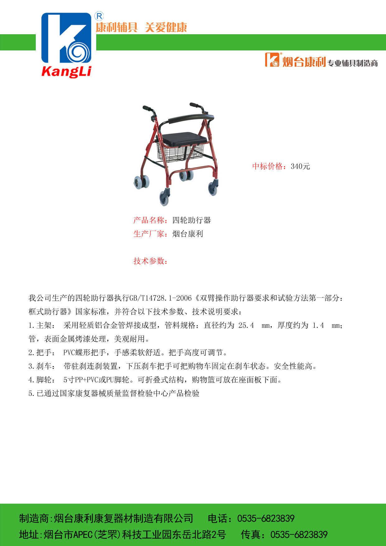 四轮轮式助行器KL-AF4