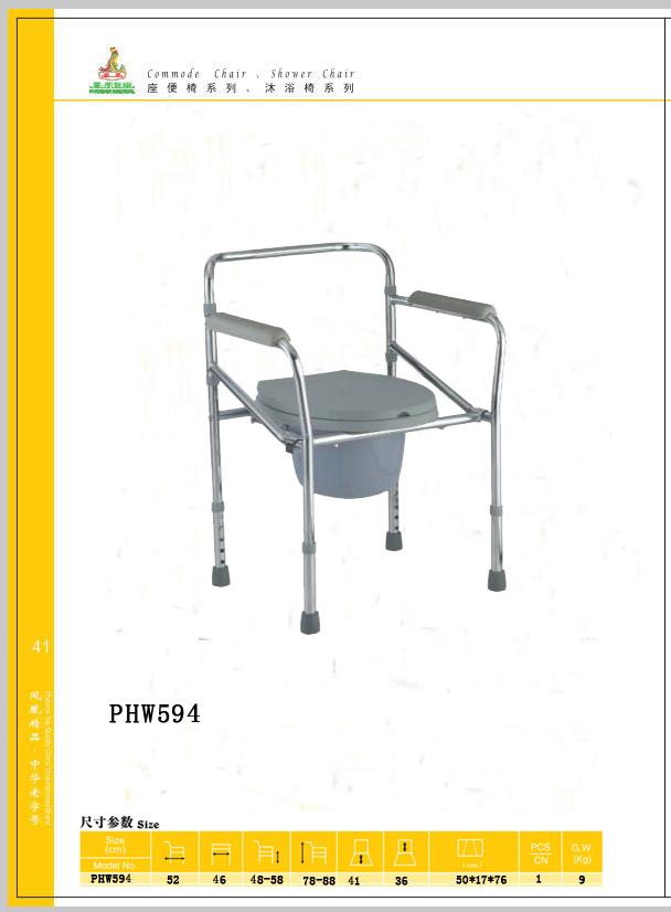 喷塑座便器PHW594