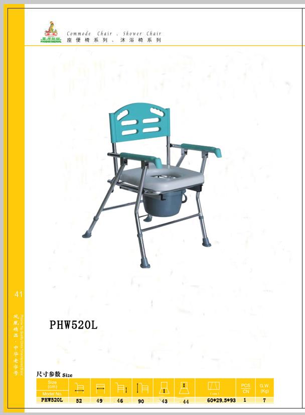 铝合金座便椅PHW520L