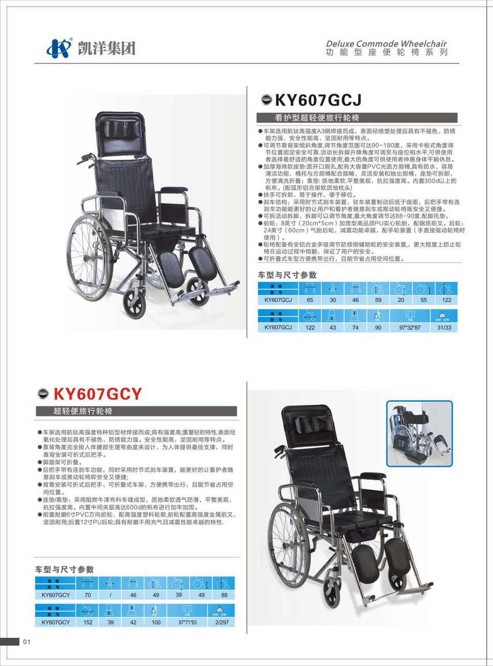 钢铝坐便手推轮椅车KY607GCJ(座宽46cm)