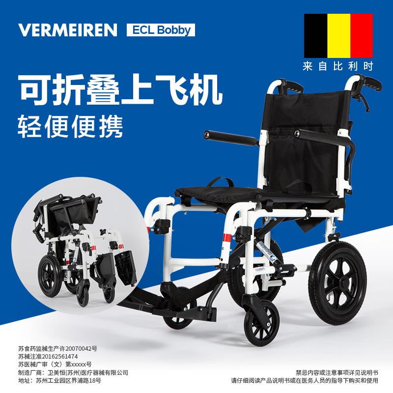 铝合金手推轮椅车EclipsBobby(座宽42/48cm)