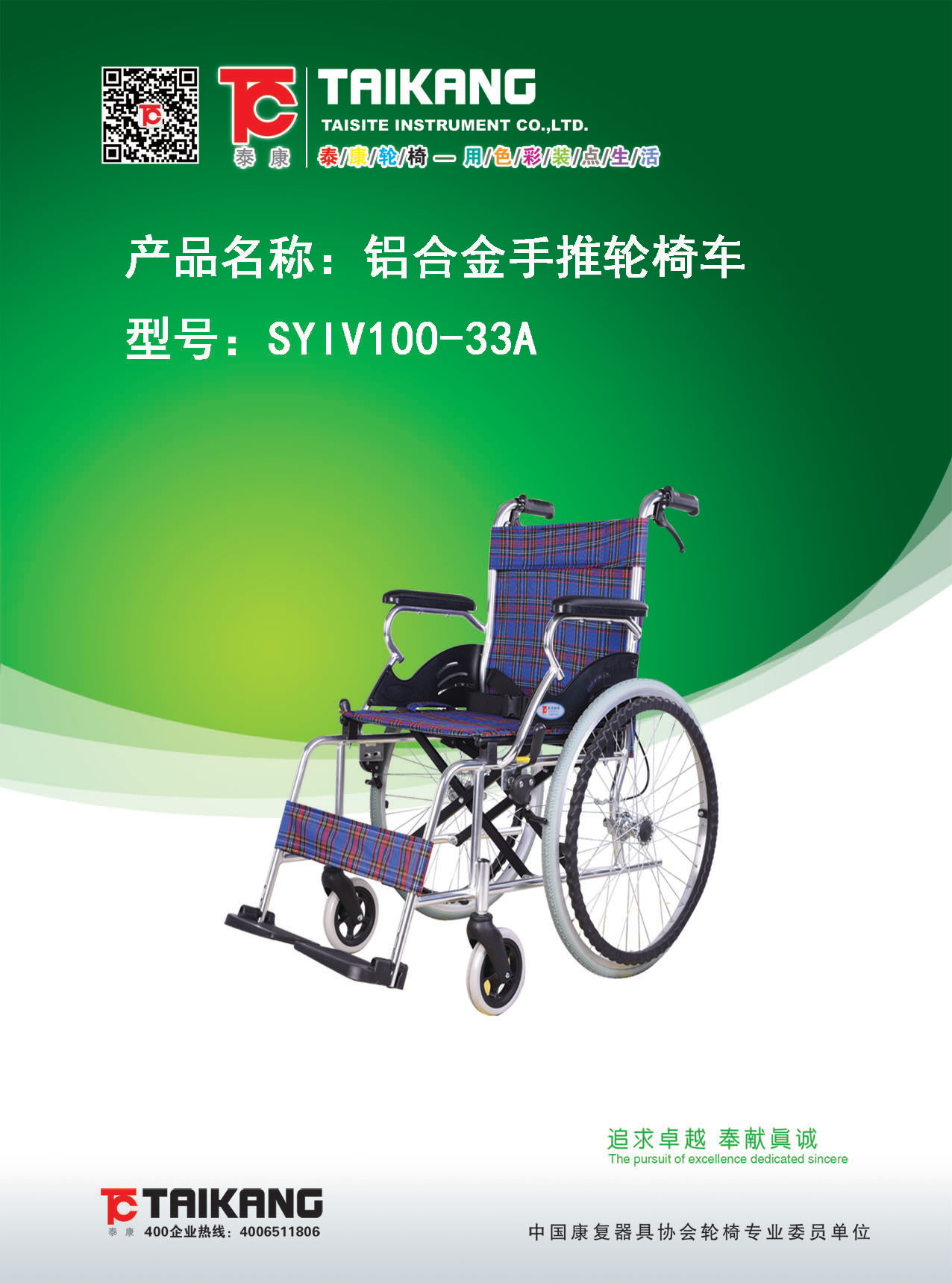 铝合金手推轮椅车SYIV100-33A(座宽46cm)