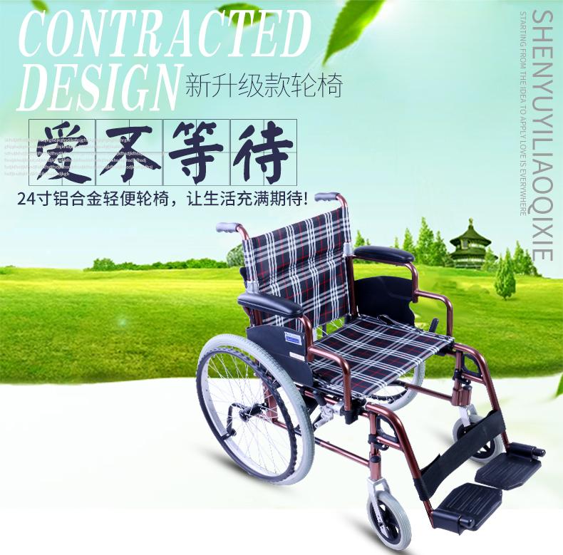 铝合金手推轮椅车 A003(座宽47cm)